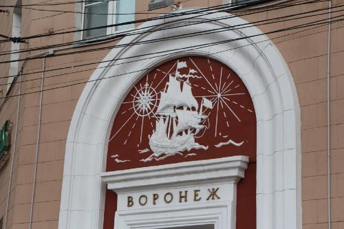 Voronezj is binnen Rusland bekend als plek waar begonnen werd met serieuze scheepsbouw, na tsaar Peters terugkeer uit de Nederlanden.