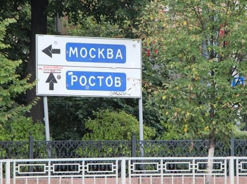 Moskva = Moskou, 'POCTOB' = Rostov