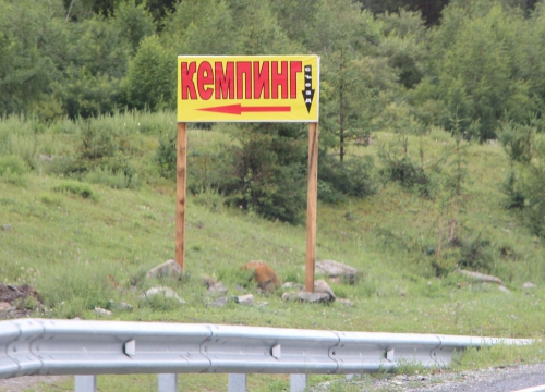bord 'camping' in het Russisch