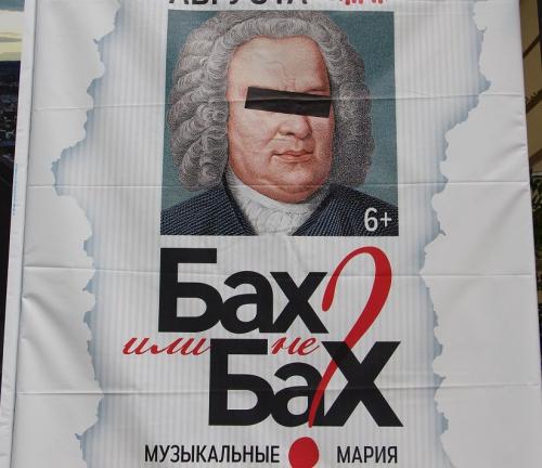 Bach/Бах op affiche in Tomsk, Siberië.