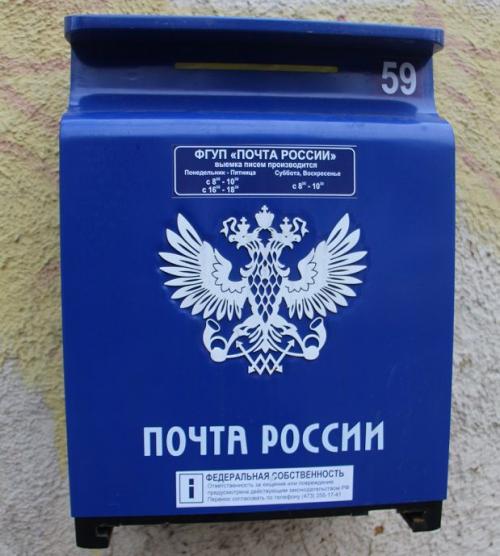 Russische brievenbus